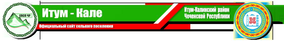 Итум-Кале | Администрация Итум-Калинского района