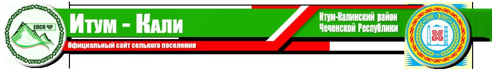 Администрация Итум-Калинского сельского поселения